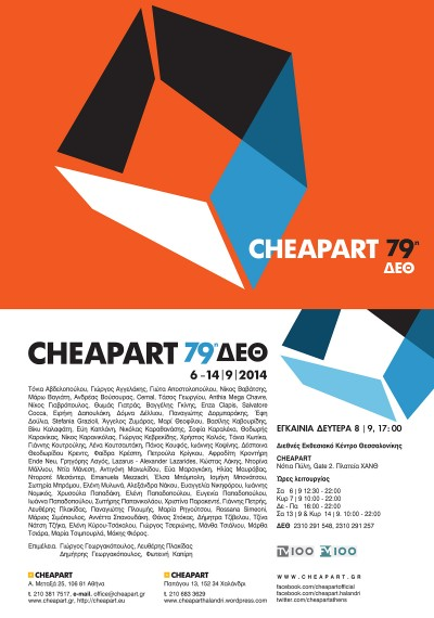 Cheapart 79η ΔΕΘ